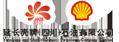延长壳牌(四川)石油有限公司
